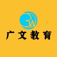广州广文教育