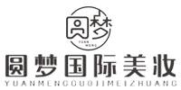 深圳圆梦国际美妆培训学校