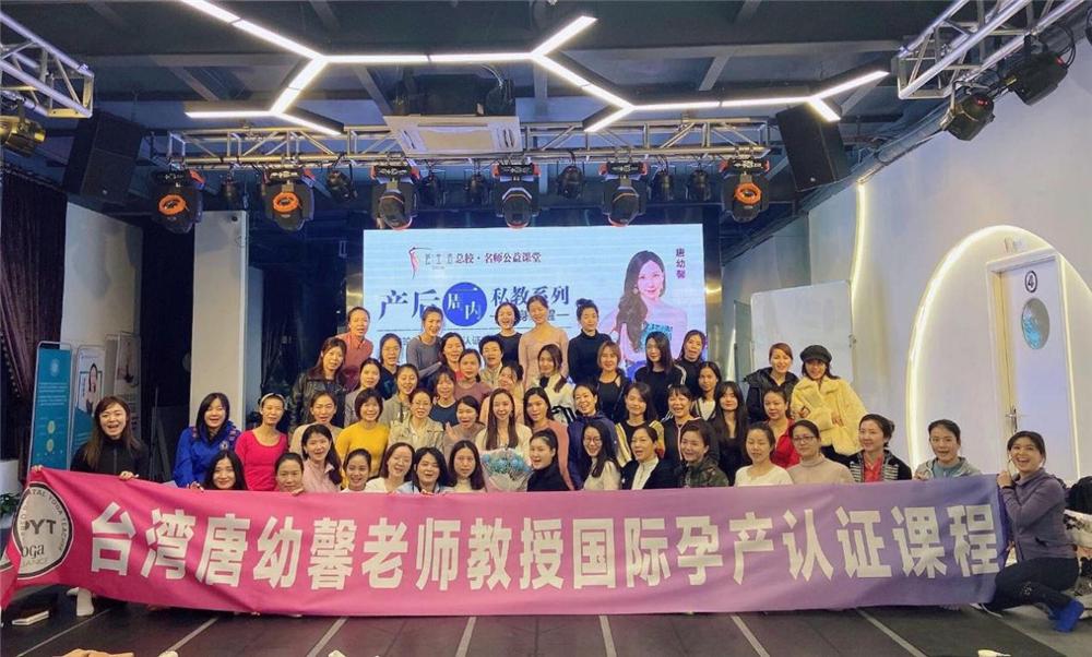 广州孕产瑜伽师资认证培训