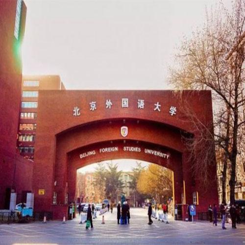 北京外国语大学网络教育专升本《工商管理》招生