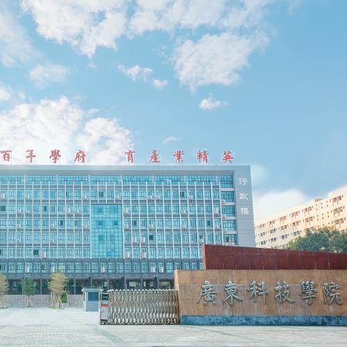 广东科技学院成人高考《商务英语》专升本招生简章