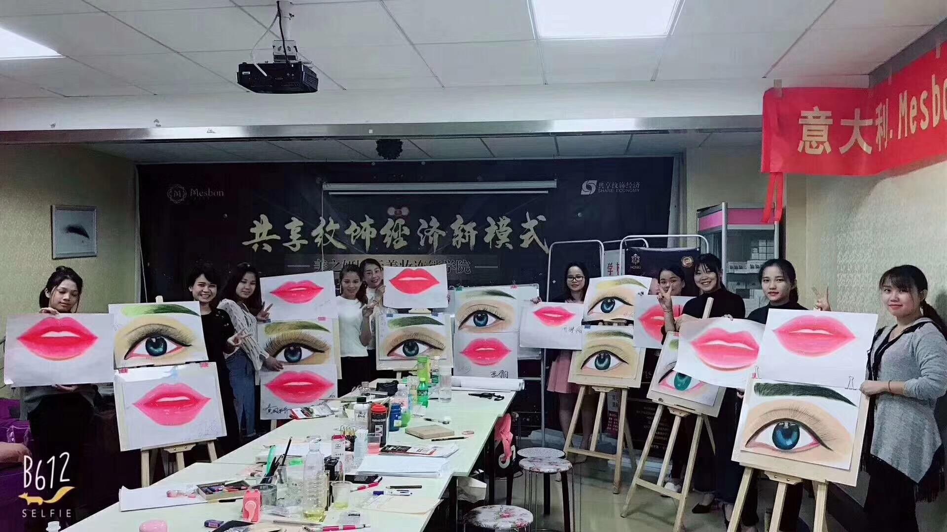 廣州半永久紋繡培訓課程