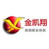 深圳市金凯翔企业管理咨询
