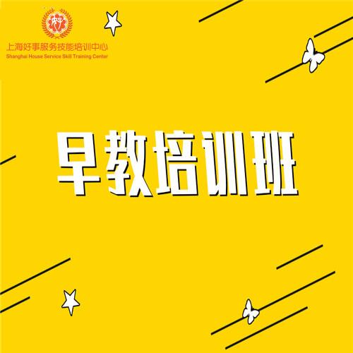 上海导乐师培训课程
