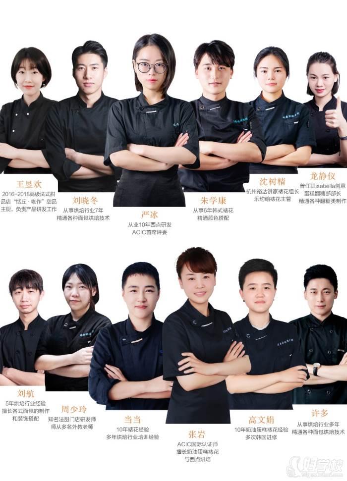 味尚国际烘焙培训学校-师资团队