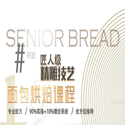 面包烘焙技术培训