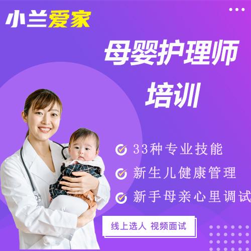 长沙母婴护理师培训