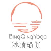 濟源冰清瑜伽培訓學院