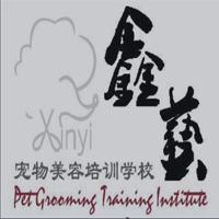 上海鑫艺宠物美容培训学校