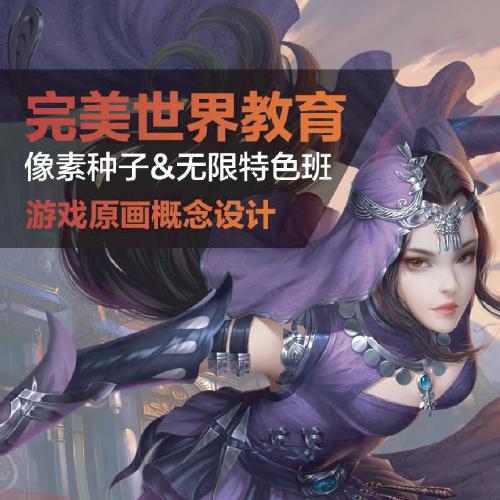 北京完美世界游戏原画概念设计专业培训班