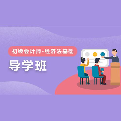 西安經濟學基礎導學考試輔導班