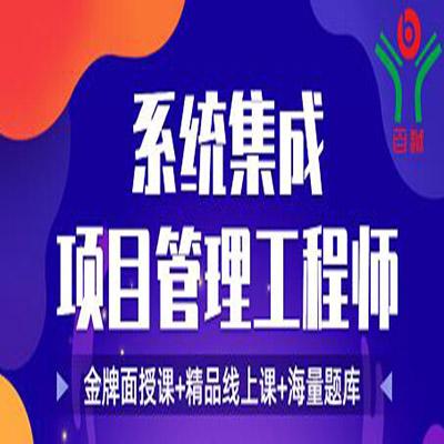 廣州系統集成管理師考證保過班
