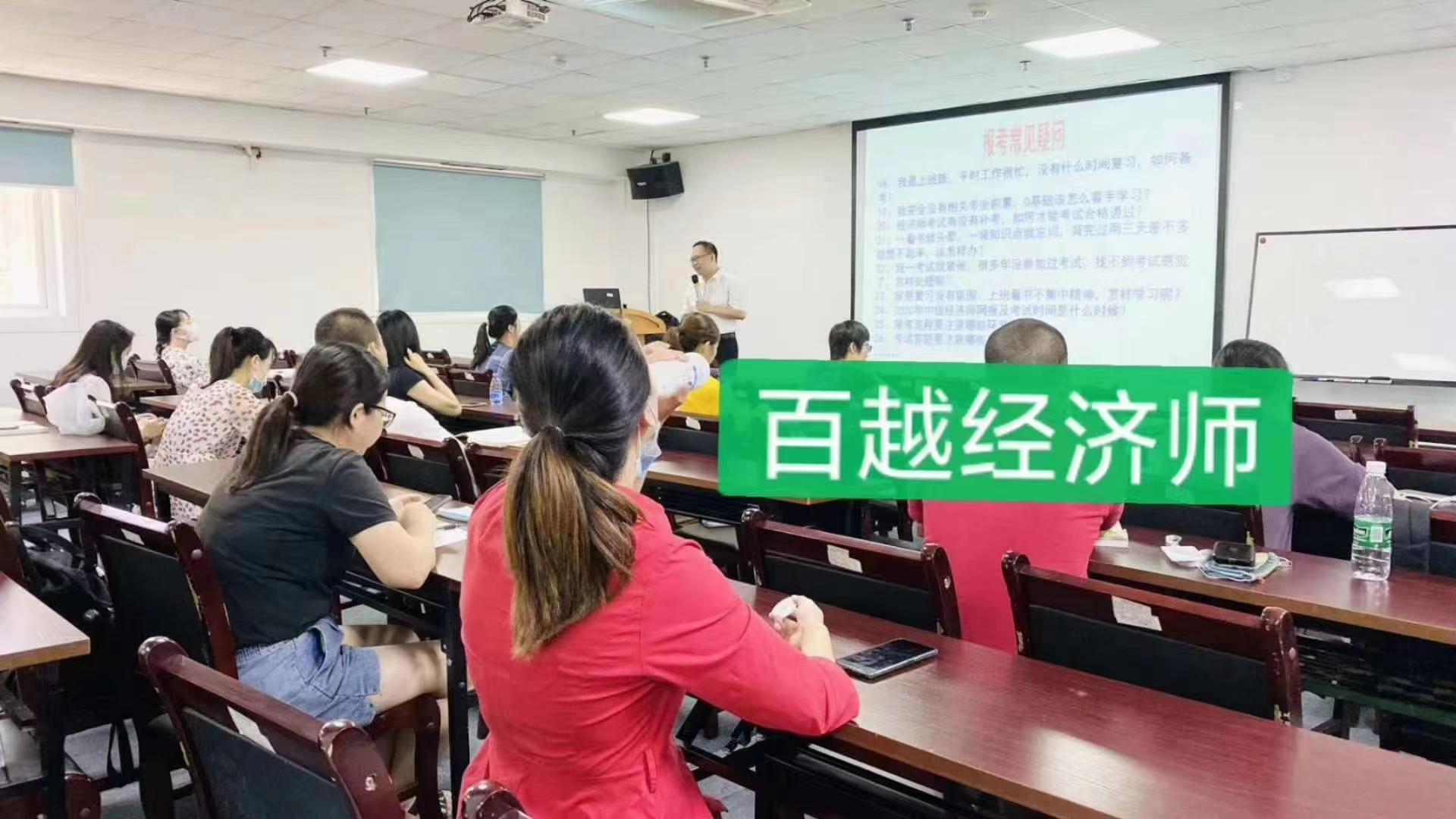 廣州中級經濟師培訓班