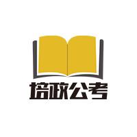 广州快职培政教育