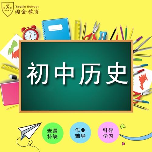 广州初中历史培训班