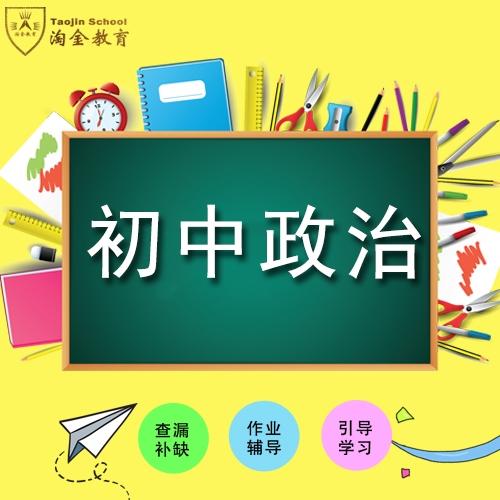 广州初中政治辅导班