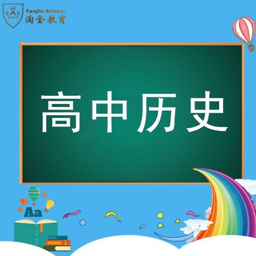 广州高中历史培训班