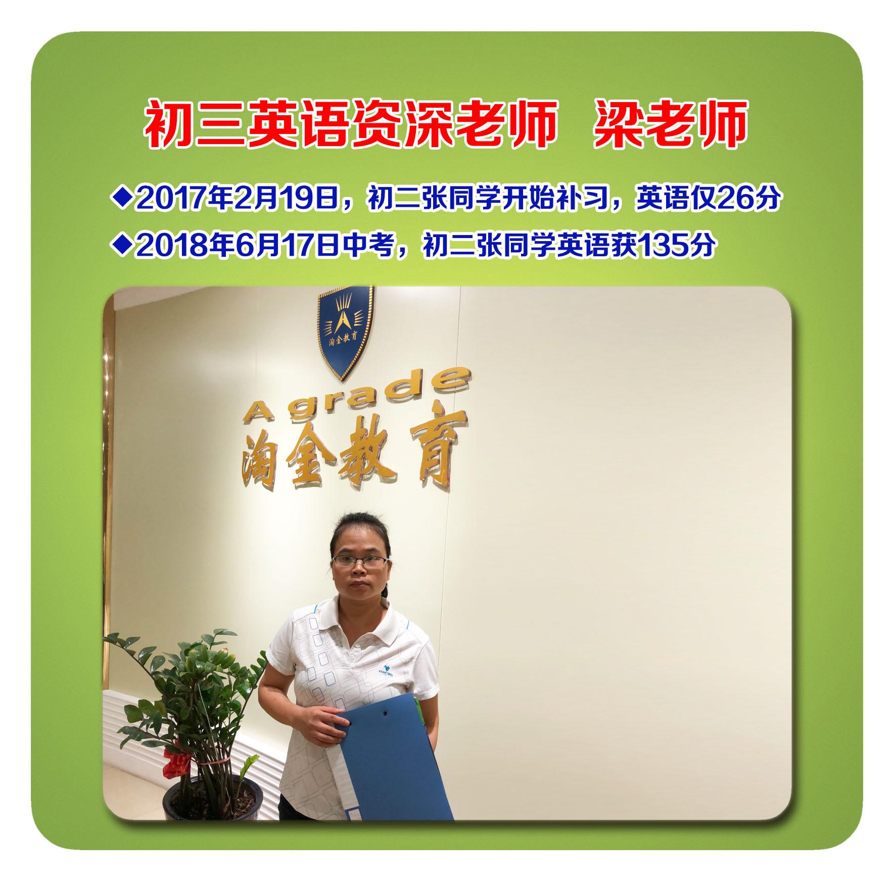 广州初中英语辅导班