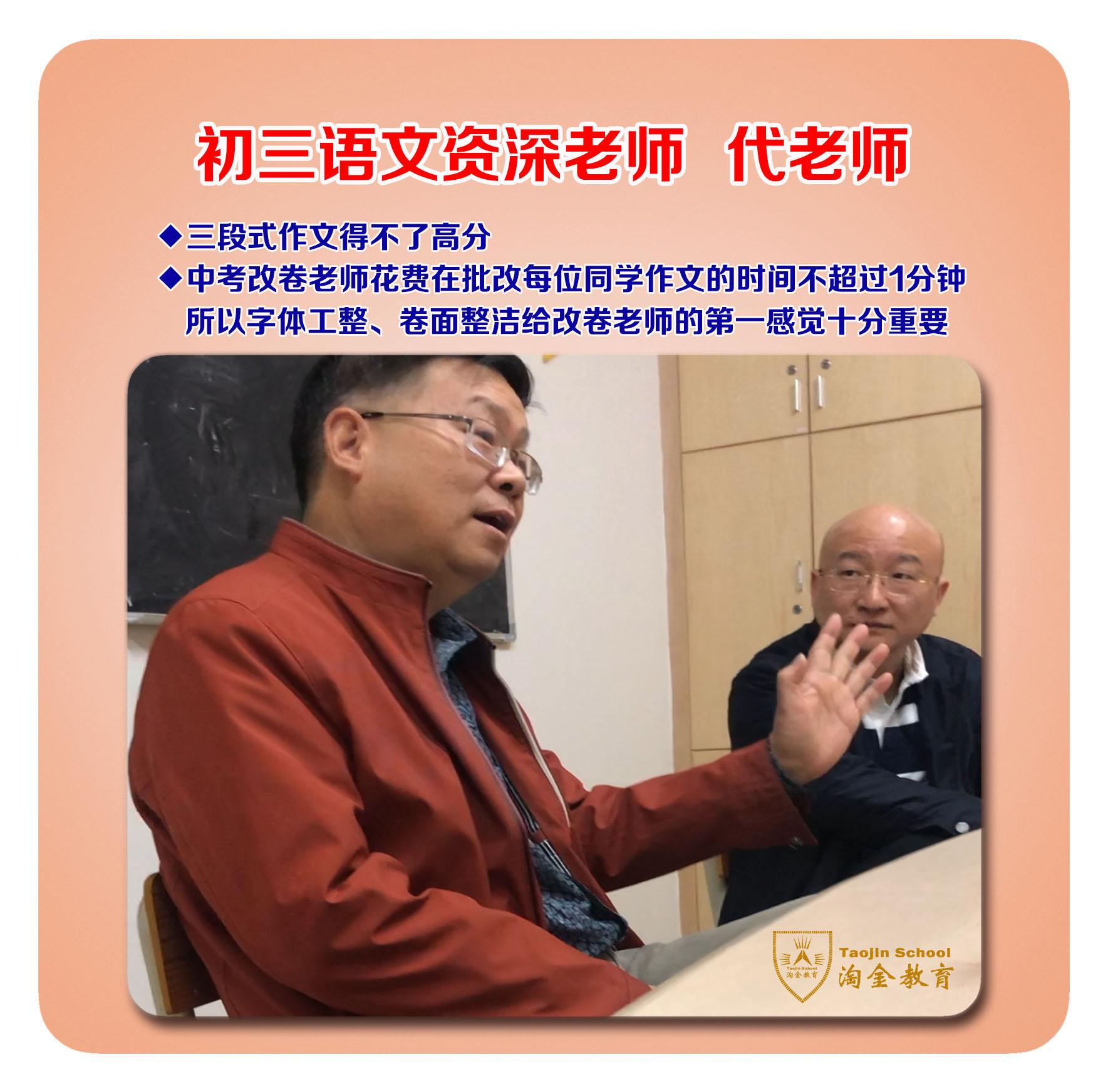 广州初中语文培训班