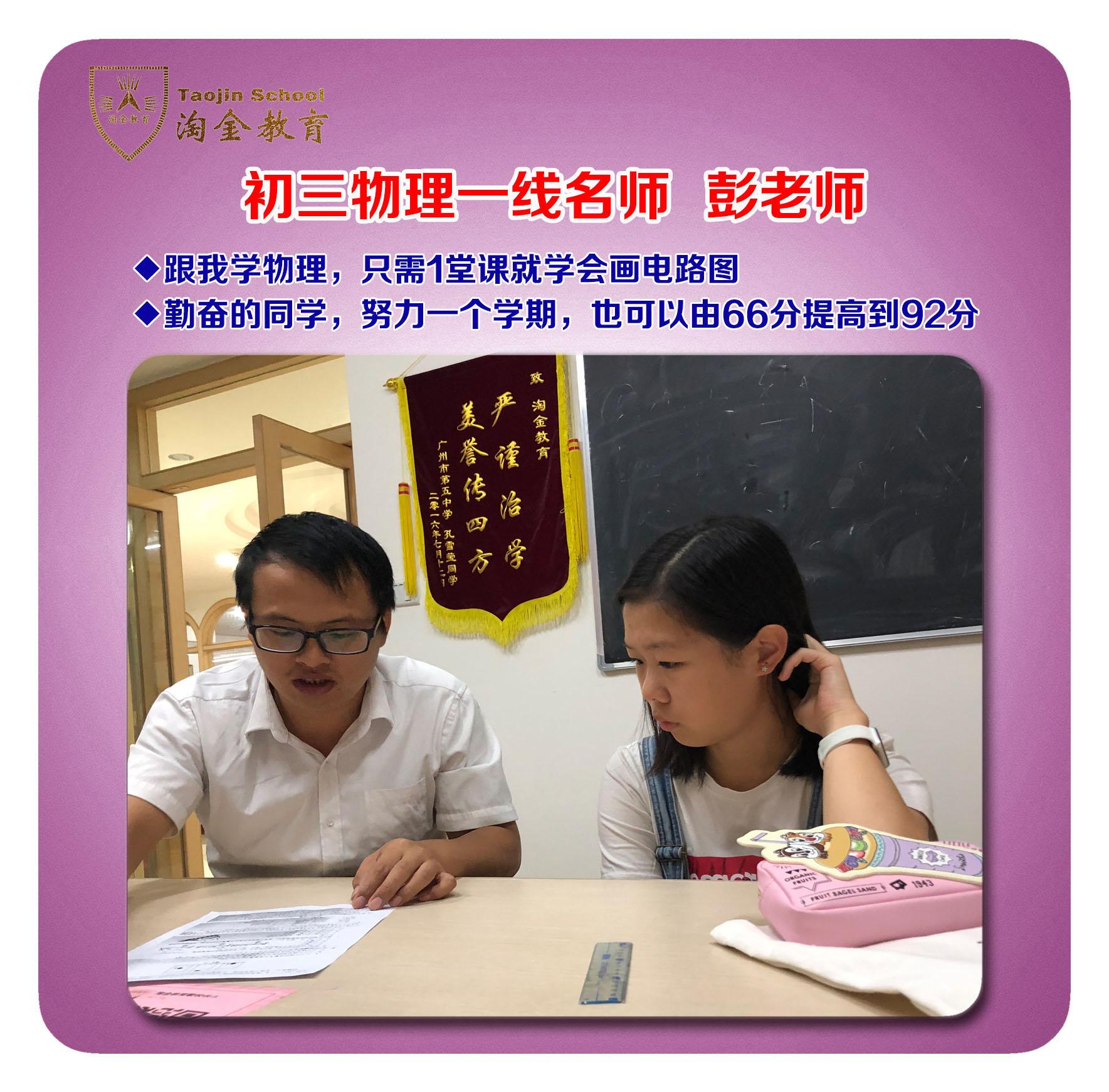 广州初三物理学习班