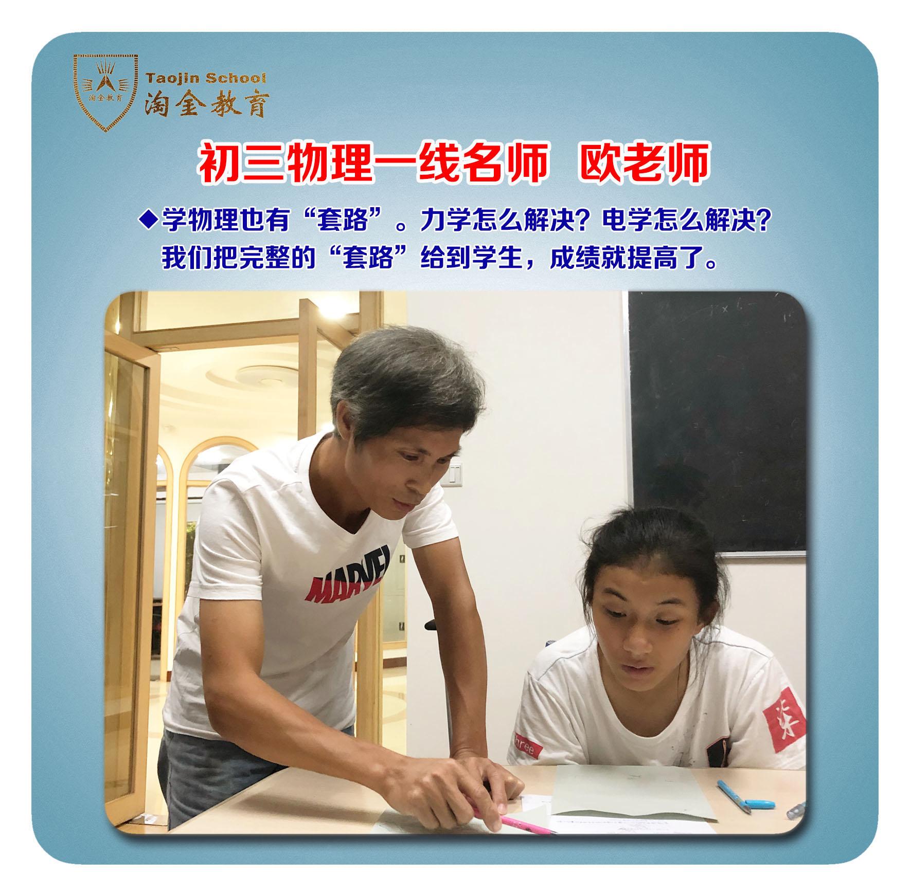 广州初中物理培训班