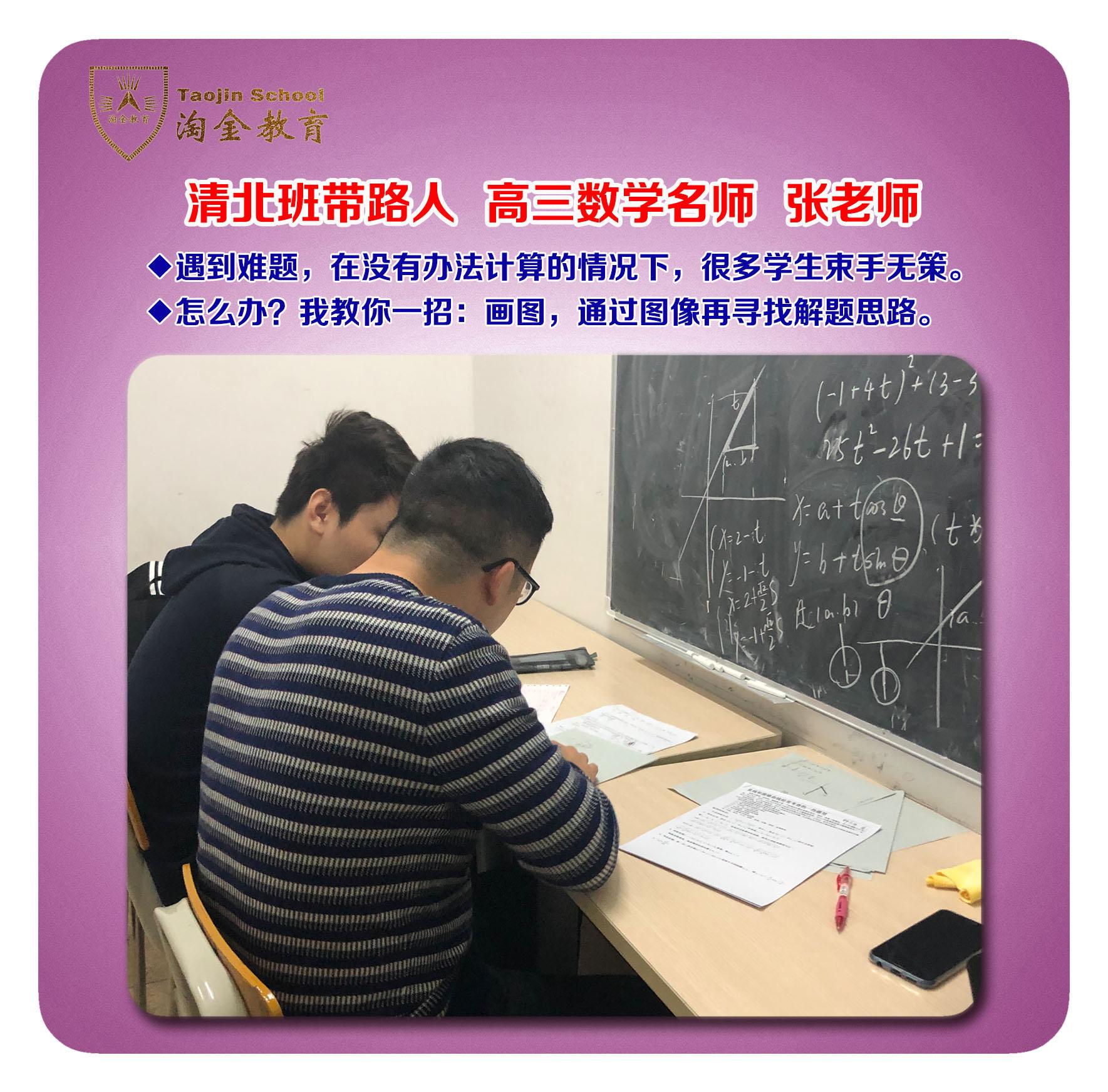 广州高二数学学习班