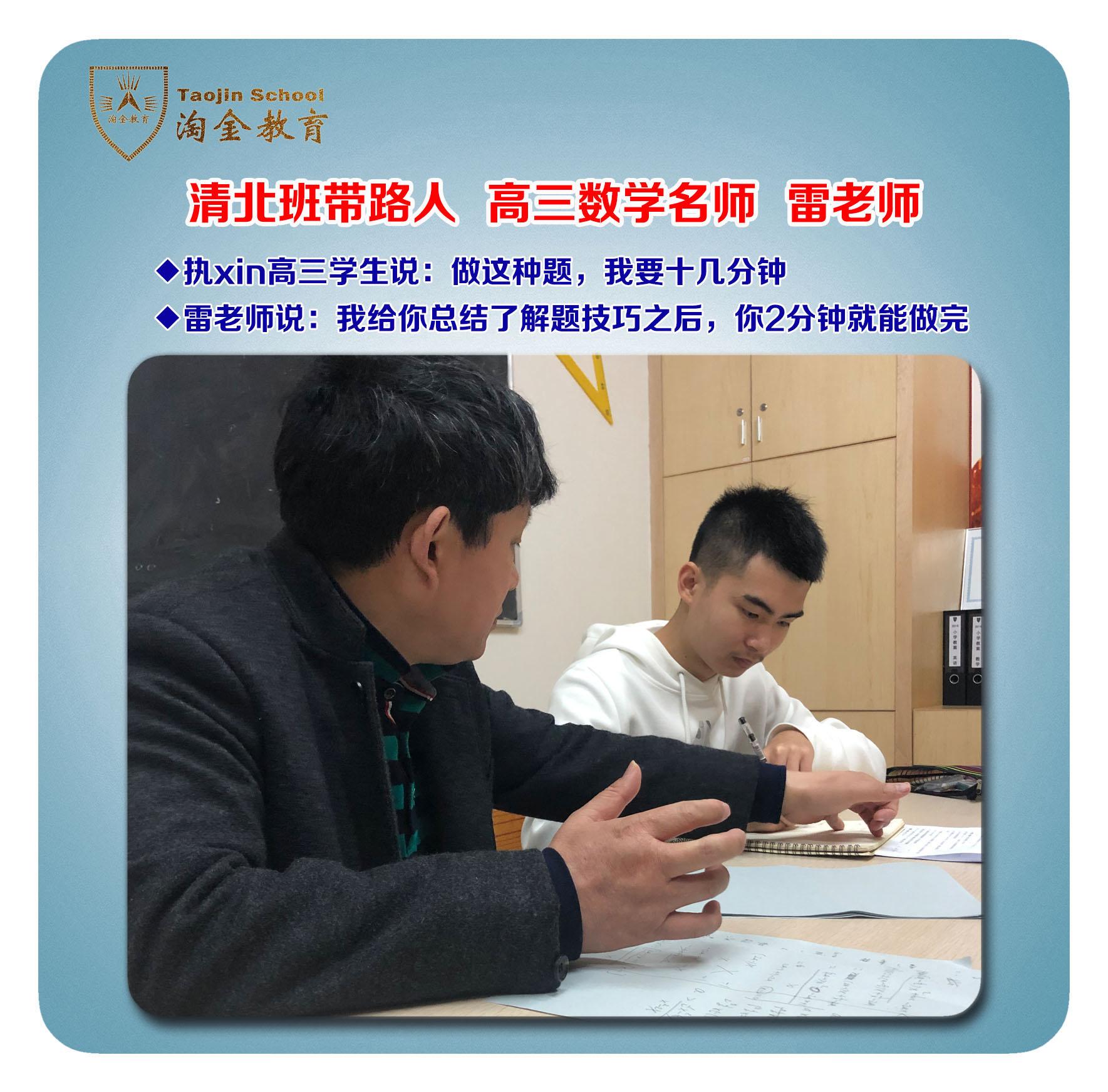 广州高中数学培训班