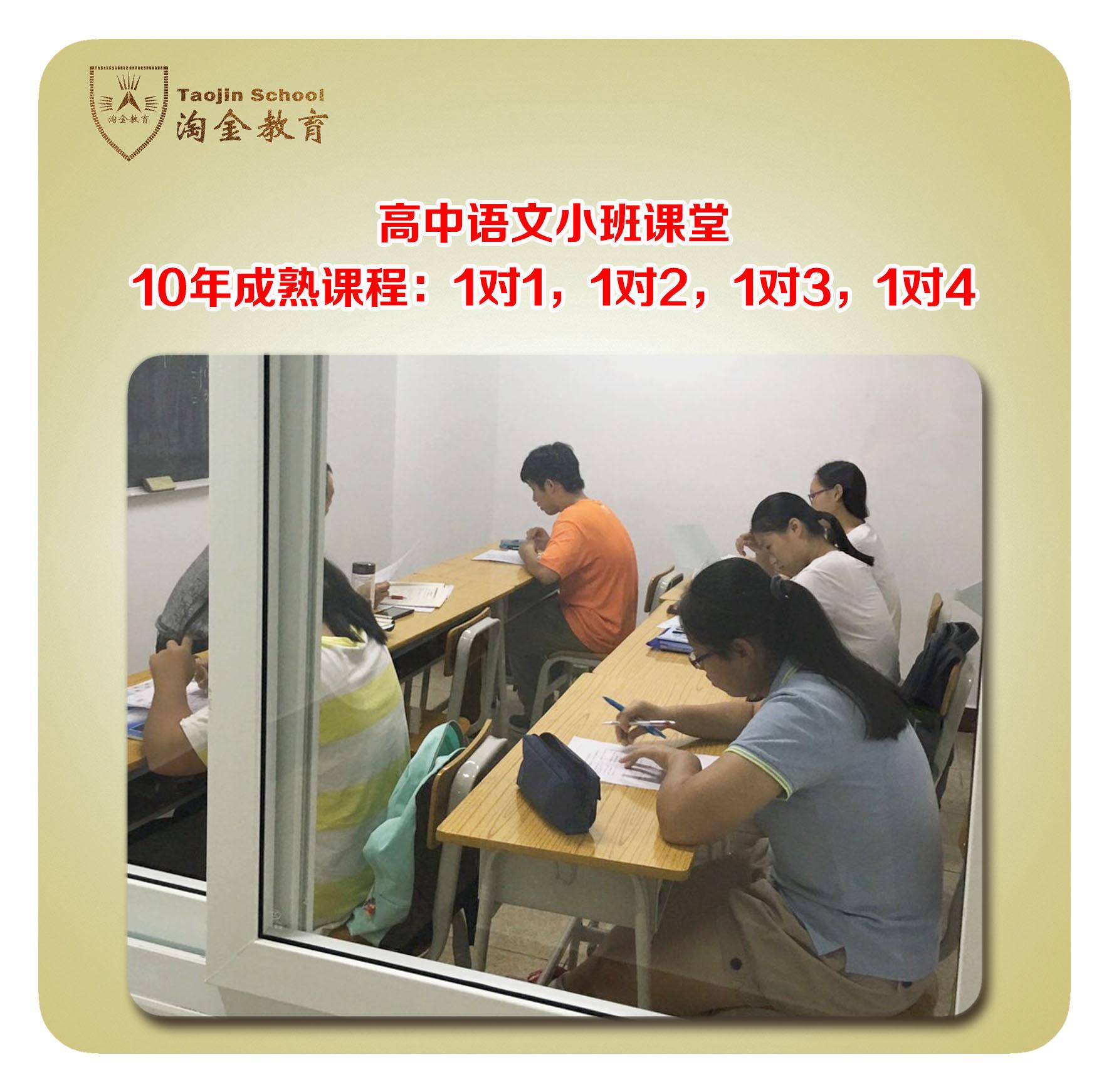 广州高一语文辅导班
