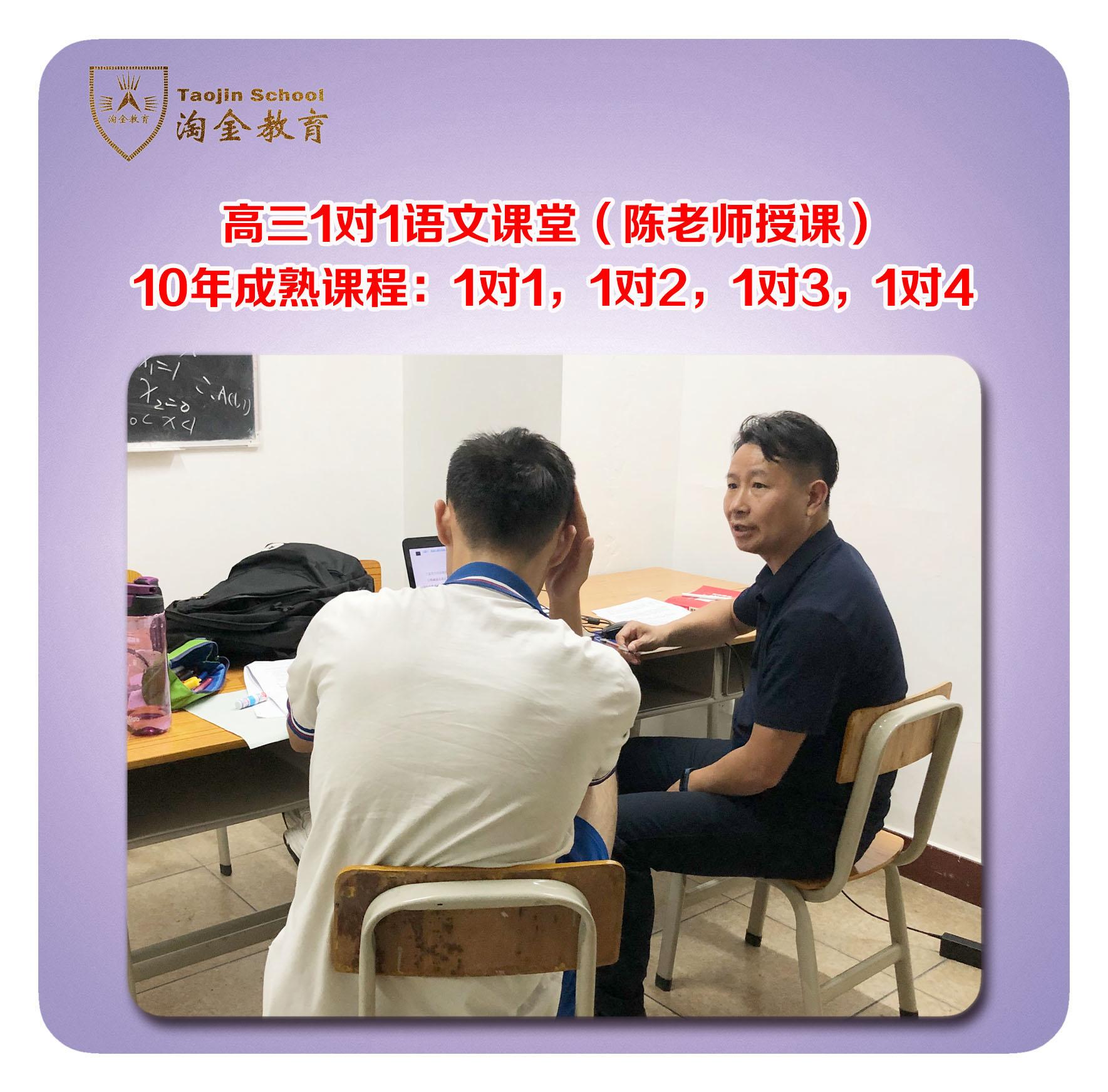 广州高中语文培训