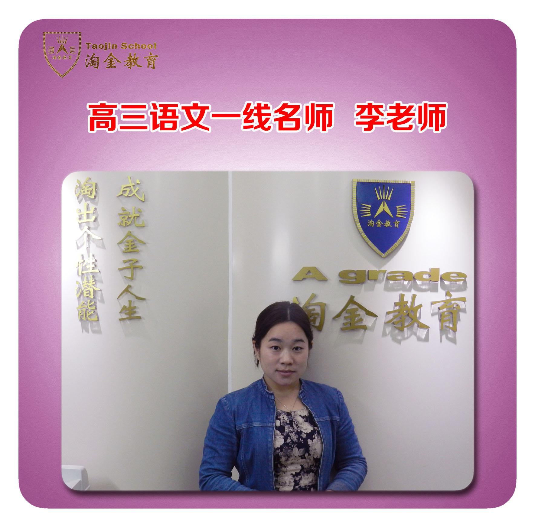 广州高三语文强化班