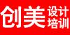 东莞创美设计培训中心