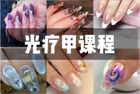 广州特色树脂光疗美甲培训课程