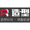 北京R造型培训中心