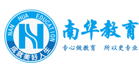 广州南华自学考试辅导培训中心