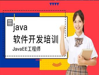 上海JAVA软件工程师培训课程
