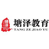 广州塘泽教育
