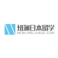 成都纽澜东京留学支援中心