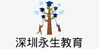 深圳永生学院
