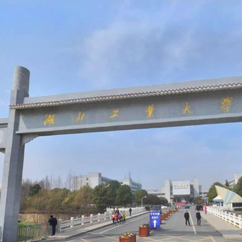 湖北工业大学自考本科招生简章