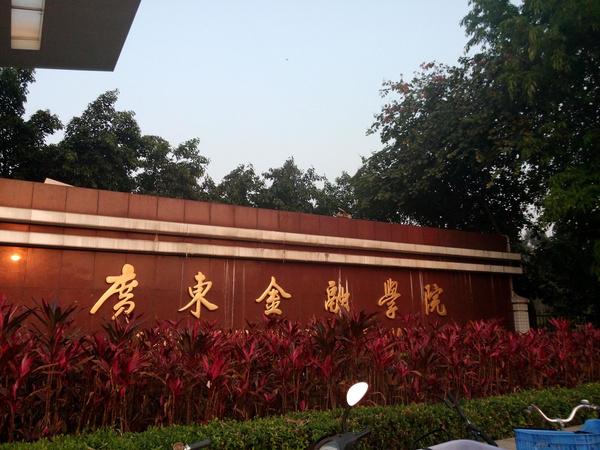广东金融学院成人高考专升本深圳招生简章