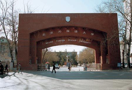 北京外国语大学网络教育本科深圳招生简章