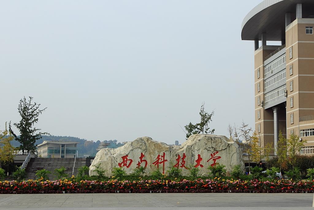 西南科技大学网络教育本科深圳招生简章