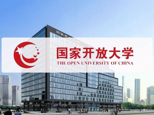 国开旅游学院(广东)网络教育大专深圳招生简章