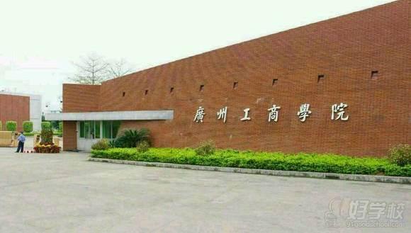 广州工商学院成人高考本科招生简介