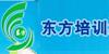 深圳东方职业技能培训学校