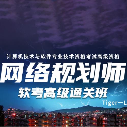 南京软考高级网络规划设计师辅导班