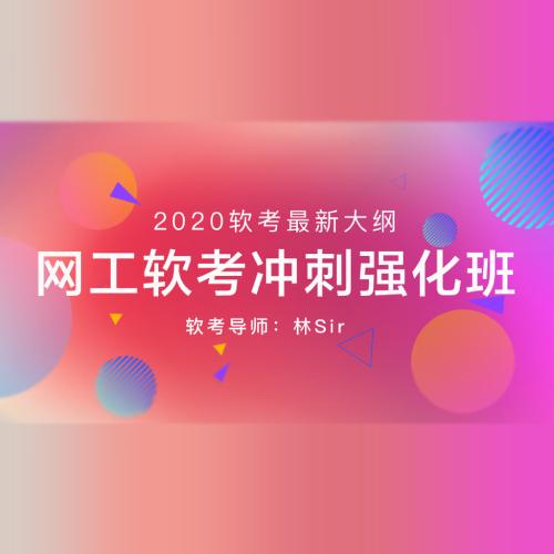 南京软考网工冲刺强化班