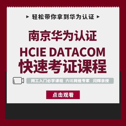 南京华为认证HCIE Datacom快速考证培训班