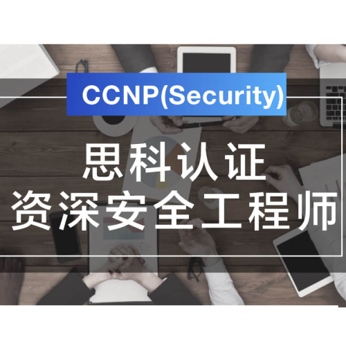 南京思科认证资深安全工程师培训班
