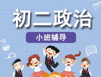 福州初二政治补习辅导班
